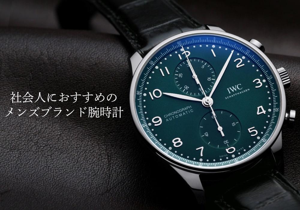 社会人におすすめのメンズブランド腕時計【価格帯別】
