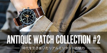 antique watch collection#2 時代を生き抜いたミリタリーの魅力