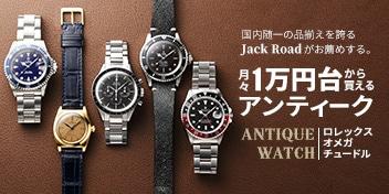 月々1万円台から買えるアンティークロレックス