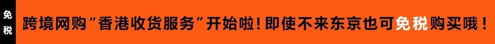跨境网购香港收货服务开始啦!即使不来东京也可免税购买哦!
