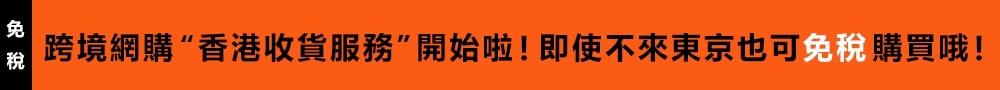 跨境網購 香港收貨服務 開始啦! 即使不來東京也可免稅購買哦!
