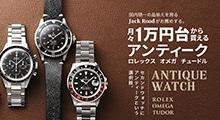 月々1万円台から買えるアンティークロレックス・オメガ・チュードル