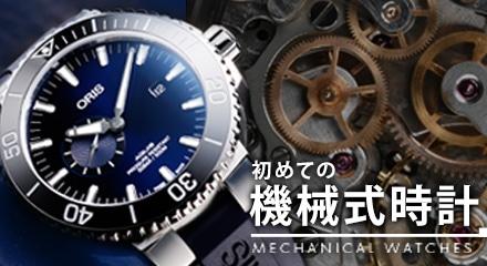 始めての機械式時計