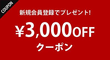 新規会員登録で3000円クーポン